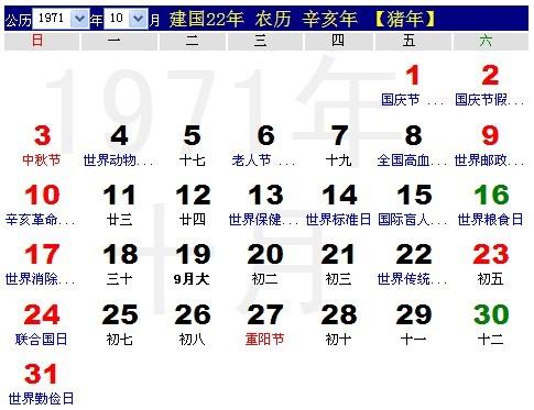 2103十二月日历壁纸_2103年10月农历壁纸_2103年10月日历壁纸,2103年10月月历壁纸图片