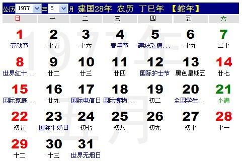 1977年农历阳历表 1977年日历表(2)图片