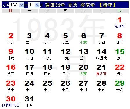 阴历6月是什么星座_农历 阳历、1987年农历阳历表_淘宝助理